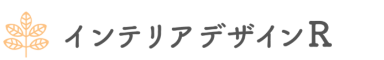 リフォーム・インテリアコーディネーター・インテリアデザインR